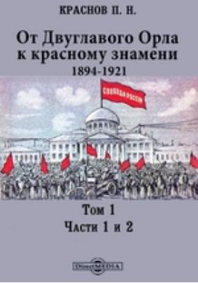 От Двуглавого Орла к красному знамени. 1894-1921. Т. 1, Ч. 1-2