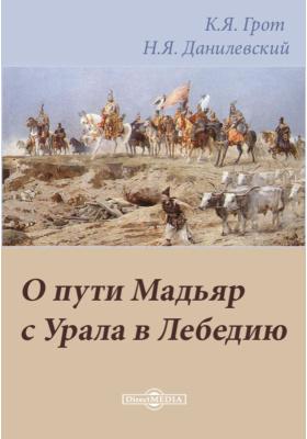 О пути Мадьяр с Урала в Лебедию: художественная литература