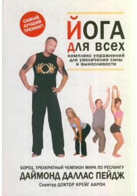 Йога для всех = Yoga for Regular Guys : Комплекс упражнений для увеличения силы и выносливости