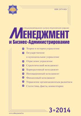 Менеджмент и Бизнес-Администрирование: журнал. 2014. № 3