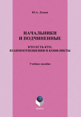 Начальники и подчиненные : кто есть кто, взаимоотношения и конфликты: учебное пособие
