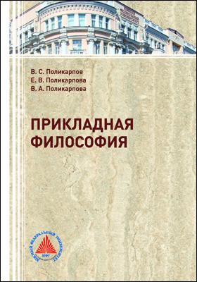 Прикладная философия : учебное пособие для магистрантов и аспирантов