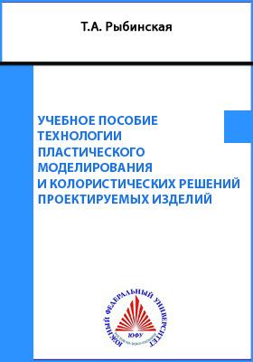 Технологии пластического моделирования и колористических решений проектируемых изделий: учебное пособие
