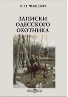 Записки одесского охотника: документально-художественная литература