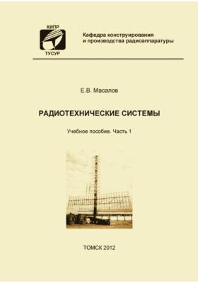 Радиотехнические системы: учебное пособие, Ч. 1