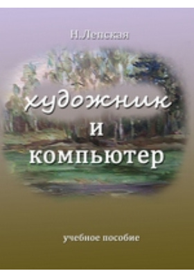 Художник и компьютер: учебное пособие