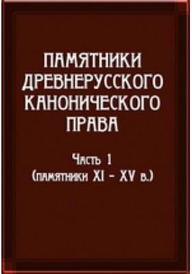 Русская историческая библиотека (Памятники XI-XV в.). Т. 6. Памятники древне-русского канонического права, Ч. 1