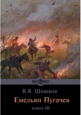 Емельян Пугачев: художественная литература. Кн. III