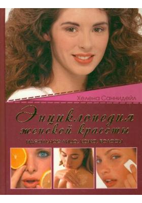 Энциклопедия женской красоты = The Complete Beauty Book : Идеальное лицо, кожа, волосы