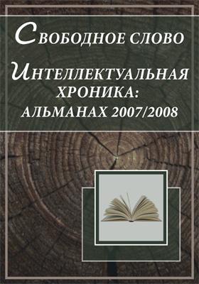 Свободное слово. Интеллектуальная хроника: Альманах 2007/2008