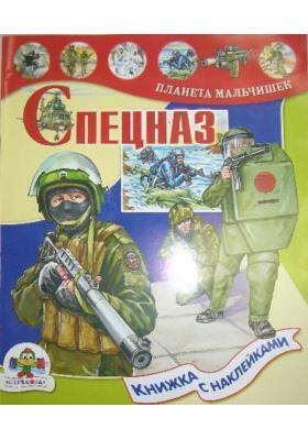 Спецназ : Книжка с наклейками