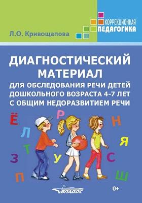 Диагностический материал для обследования речи детей дошкольного возраста 4-7 лет с общим недоразвитием речи: методическое пособие