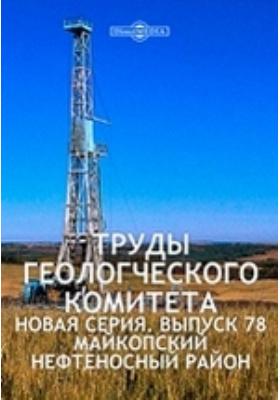 Труды Геологического Комитета. Новая серия: публицистика. Выпуск 78. Майкопский нефтеносный район