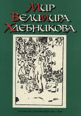 Мир Велимира Хлебникова : Статьи. Исследования (1911-1998)