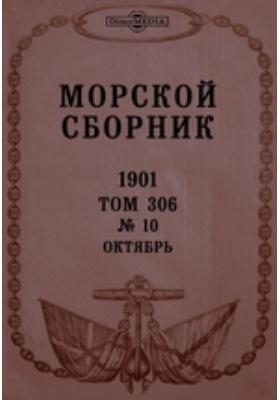 Морской сборник. 1901. Т. 306, № 10, Октябрь