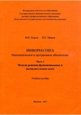 Информатика : Математическое и программное обеспечение: учебное пособие : в 3-х ч., Ч. 1. Модели решения функциональных и вычислительных задач