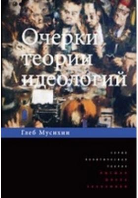 Очерки теории идеологий: монография
