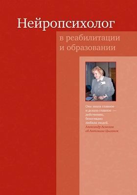 Нейропсихолог в реабилитации и образовании: научно-популярное издание