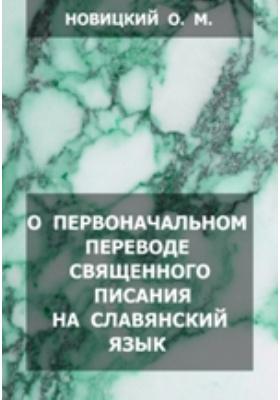 О первоначальном переводе Священного писания на славянский язык