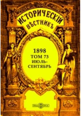 Исторический вестник: журнал. 1898. Том 73, Июль-сентябрь