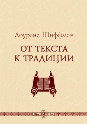 От текста к традиции
