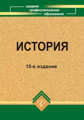 История: учебное пособие