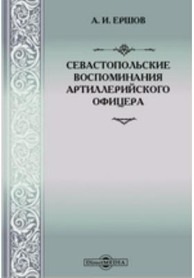 Севастопольские воспоминания артиллерийского офицера : в 7-ми тетр