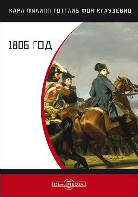 1806 год: монография