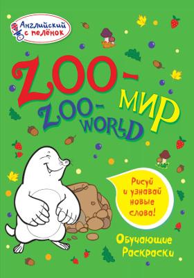 Zoo-мир