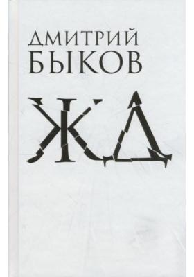 ЖД : Роман