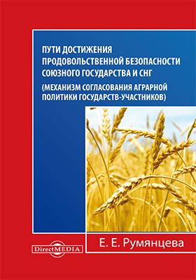Пути достижения продовольственной безопасности союзного государства и СНГ : (Механизм согласования аграрной политики государств-участников): монография