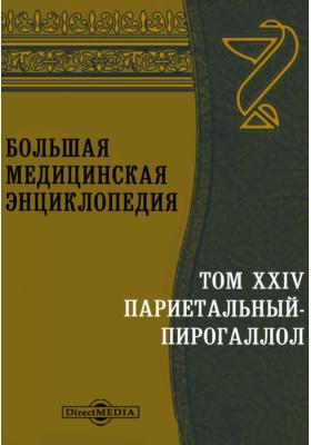 Большая медицинская энциклопедия. Т. XXIV. Париетальный-Пирогаллол