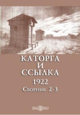 Каторга и ссылка. Сборник 2-3