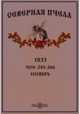 Северная пчела: журнал. 1853. №№ 243-266, Ноябрь