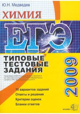 ЕГЭ 2009. Химия : Типовые тестовые задания