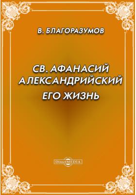 Св. Афанасий Александрийский его жизнь