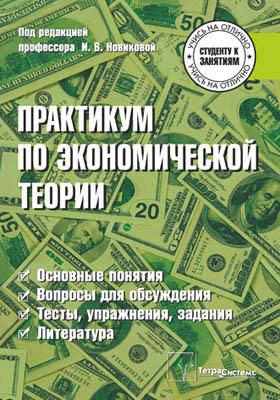Практикум по экономической теории