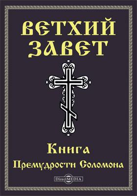 Ветхий завет : Книга Премудрости Соломона (Прем)