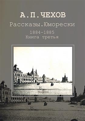 Рассказы. Юморески. 1884–1885: художественная литература. Кн. 3