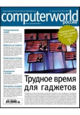 Computerworld Россия: международный компьютерный еженедельник. 2014. № 1(818)
