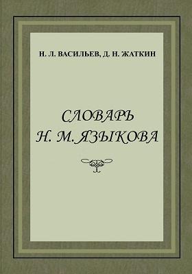 Словарь Н.М. Языкова