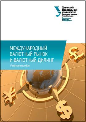 Международный валютный рынок и валютный дилинг: учебное пособие