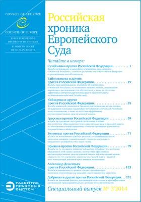 Российская хроника Европейского Суда: журнал. 2014. № 3