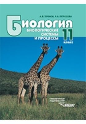 Биология. Биологические системы и процессы. 11 класс: учебник