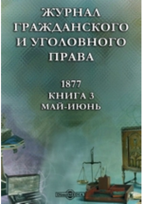 Журнал гражданского и уголовного права. 1877. Книга 3, Май-июнь