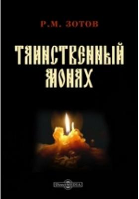 Таинственный монах: художественная литература