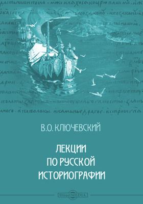 Лекции по русской историографии