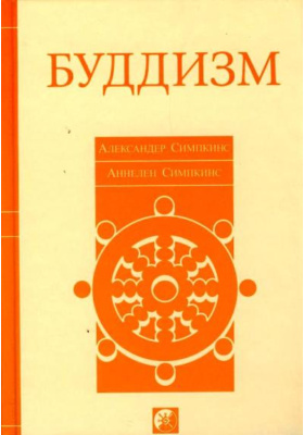 Буддизм = A Simple Buddism. A Guide to Enlightened Living