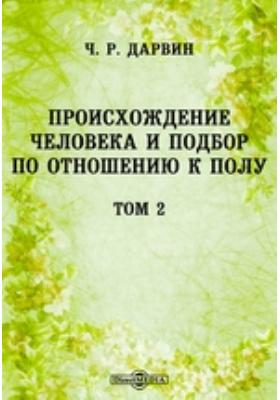 Происхождение человека и подбор по отношению к полу. Т. 2