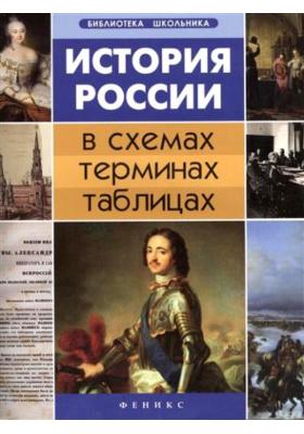 История России в схемах, терминах, таблицах : Учебное пособие. 2-е издание